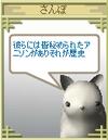 Sanpo_say